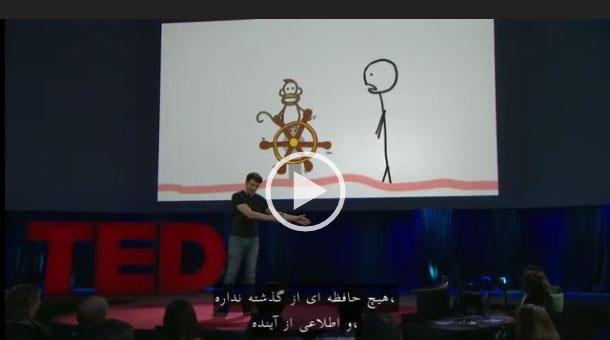 ویدیو : TED - مقابله با امروز فردا کردن