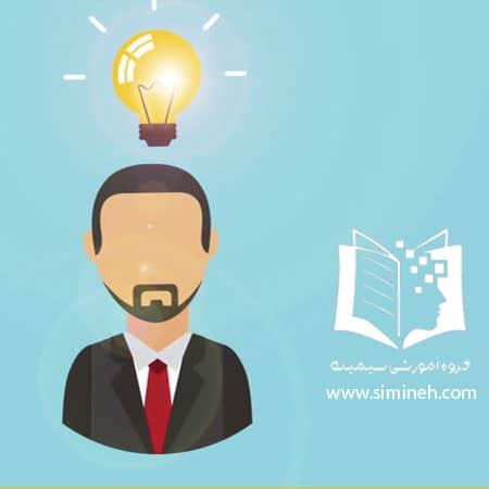 10 اصلی که حتما برای موفقیت در کسب و کار و زندگی باید انجام دهید